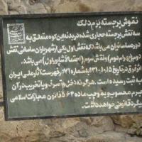 تخریب نقش برجسته زن ایران باستان و رونق نظرگاه خضر نبی!