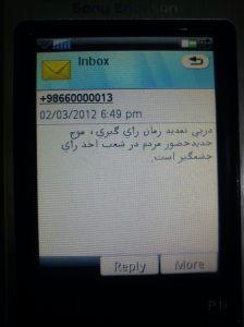 آخرین اس ام اس ارسالی از طرف سپاه برای اعضای خود